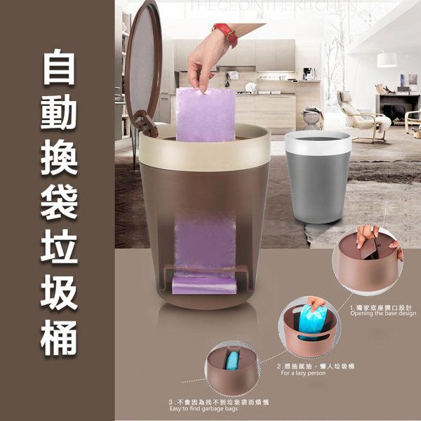 【H00857】自動換袋垃圾桶 家用客廳廚房廁所抽袋垃圾桶 帶蓋垃圾桶
