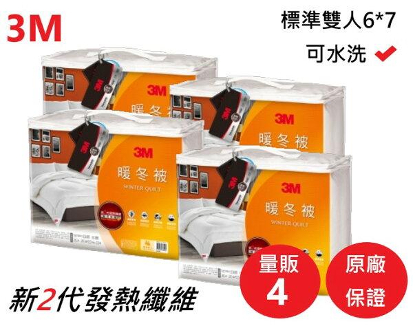 品牌精選【量販4入】3M新2代發熱纖維保暖冬被NZ370(標準雙人6x7)可水洗被子寢具棉被毛毯原廠公司貨