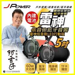 杰強 JPower 雷神 5吋藍牙重低音砲 肩背手提式音響 5寸藍芽喇叭音箱 USB支援OTG隨身碟 記憶卡 FM