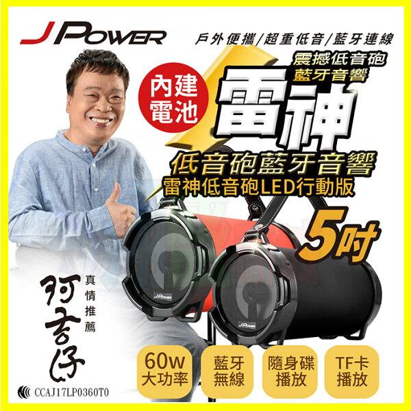 杰強JPower雷神5吋藍牙重低音砲肩背手提式音響5寸藍芽喇叭音箱USB支援OTG隨身碟記憶卡FM