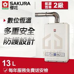 SAKURA 櫻花牌 13L數位恆溫強制排氣熱水器/SH-1335數位恆溫 13L強制排氣熱水器 (液化/天然氣)