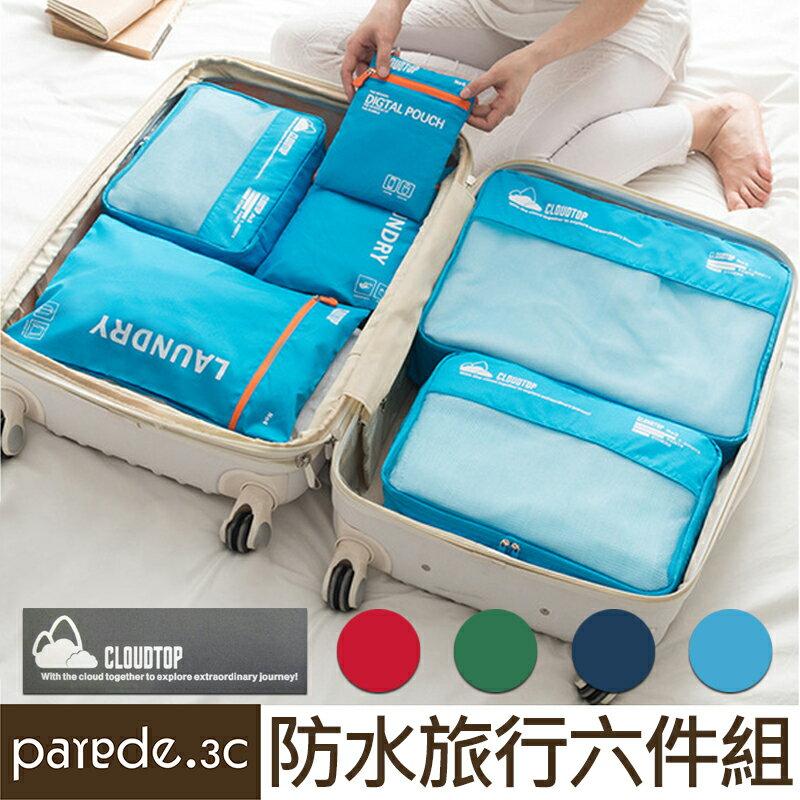 加厚防水旅行六件組 行李箱 行李袋 登機 出國 可折疊旅行包 旅行收納袋 包中包 旅用收納袋 出國收納 - 限時優惠好康折扣
