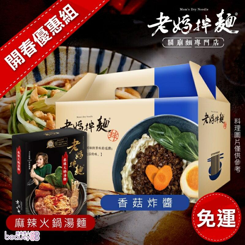 【老媽拌麵開春優惠組】香菇禮盒(7入/盒)+麻辣火鍋湯麵(1入/盒) / 組[233465]