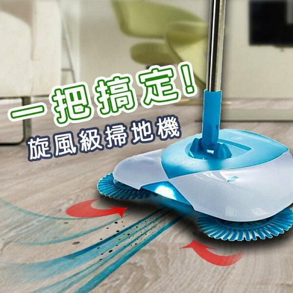 旋風級免插電吸塵器拖把自動掃地機吸塵器掃把掃地機器人無線吸塵器電動掃地機好神拖懶人