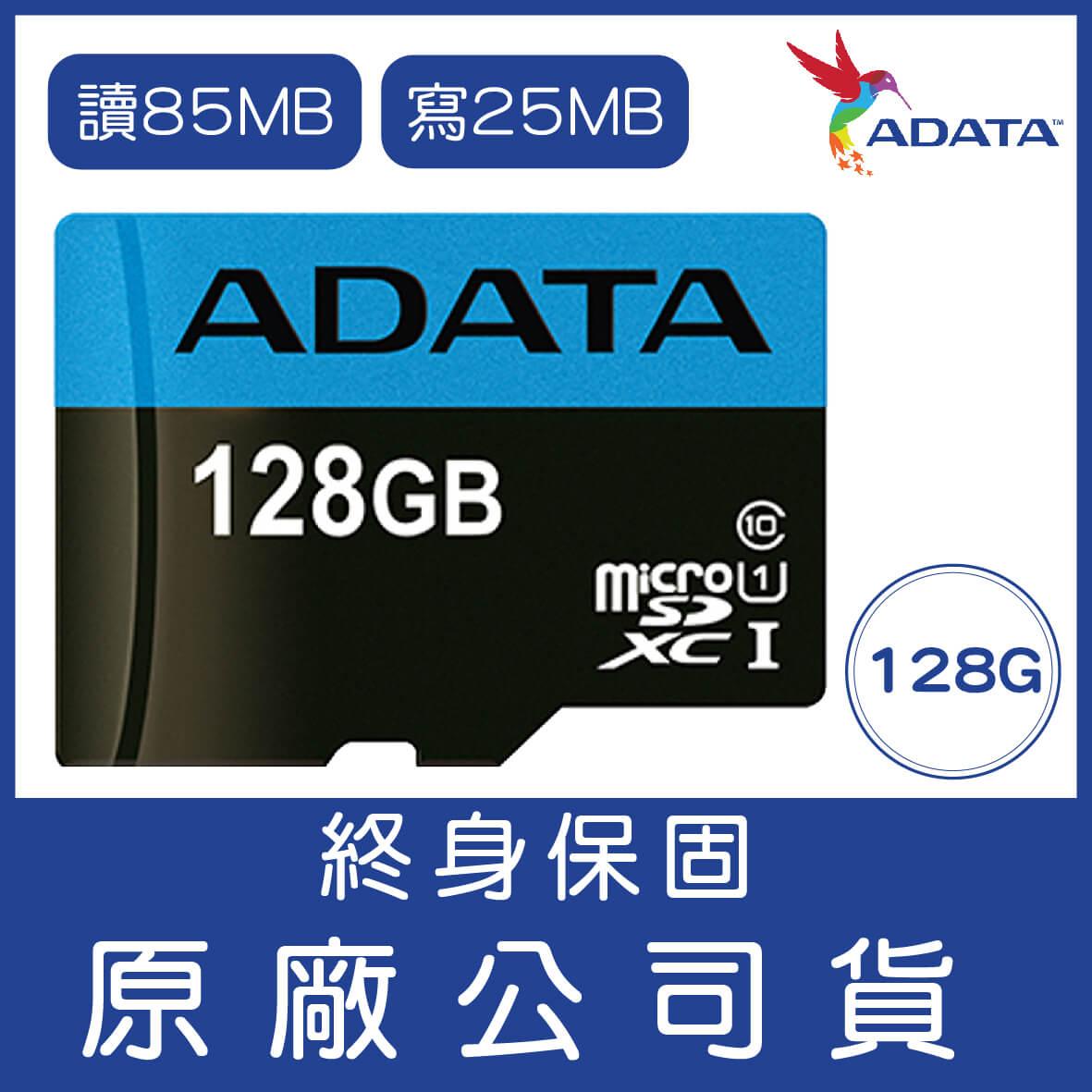 威剛 ADATA 128G Premier microSDXC UHS-I U1 藍卡 記憶卡 原廠公司貨 128GB