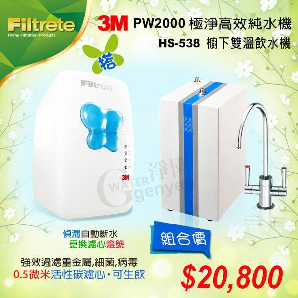 3MPW2000RO機+豪星HM-538智慧型無壓式櫥下雙溫飲水機(全省免費專業安裝)
