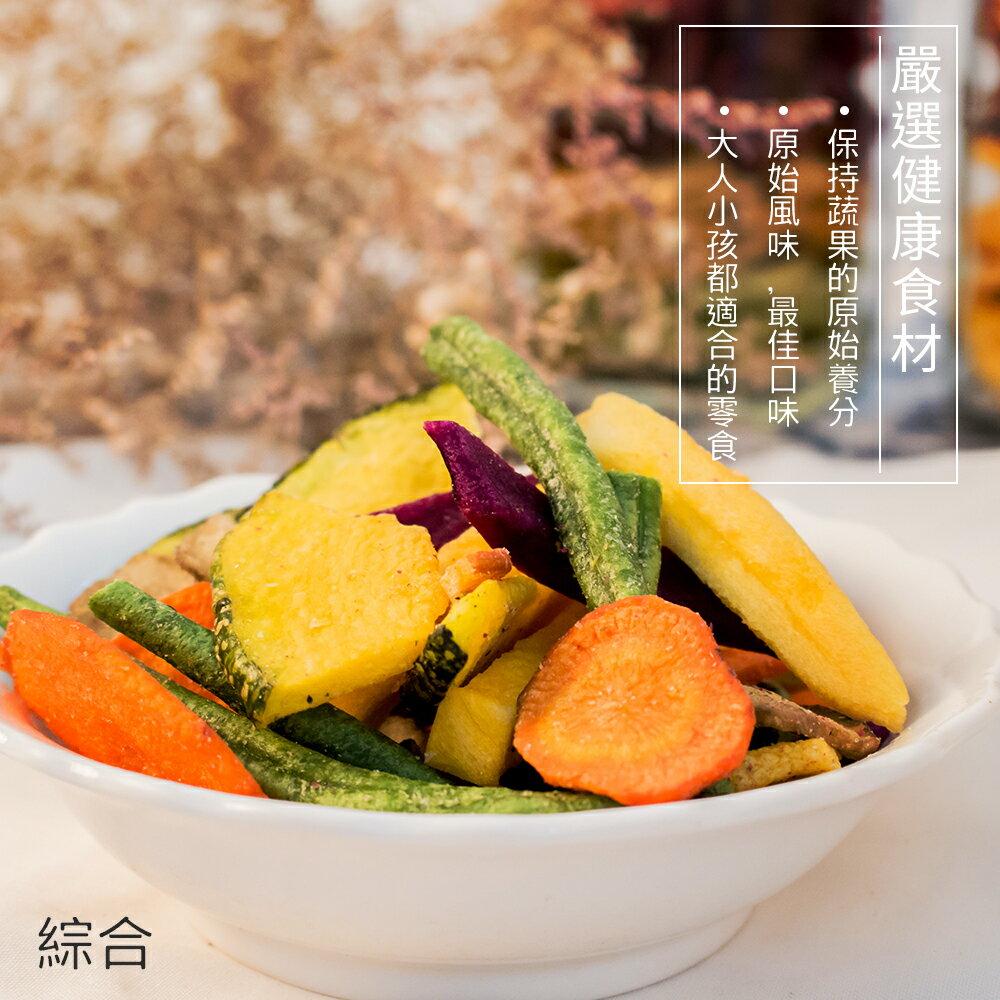 好蔬果 蔬果脆片~綜合蔬菜脆片 水果脆片 水果片 果乾 超夯零嘴