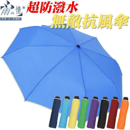 【台灣雨之情】超防潑水無敵抗風素面傘 -防潑水/陽傘/防風傘/無敵傘/型男傘