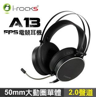 【電競耳機】i-rocksA13FPS電競耳機_送原廠木質耳機架電競耳機電競耳麥遊戲耳機耳機麥克風電腦耳機【迪特軍】