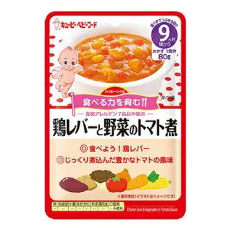 日本KEWPIEキユーピー丘比蔬菜番茄燉煮9M+副食品即食包隨行包離乳食