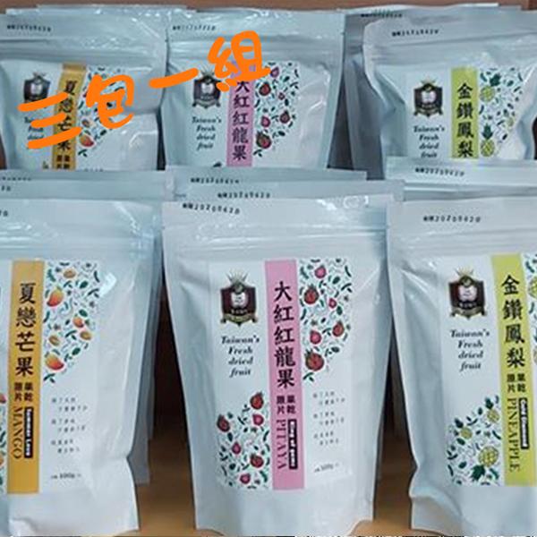 【原片鮮果乾】袋裝 (金鑽鳳梨/大紅龍果/愛文芒果) 1組三種口味各1袋$499 全家店到店免運