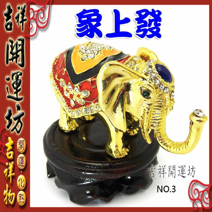 【吉祥開運坊】開運神獸【泰國神象/大象-銅合金鑲鑽-象上發=向上發(小)-5選1】開光/擇日
