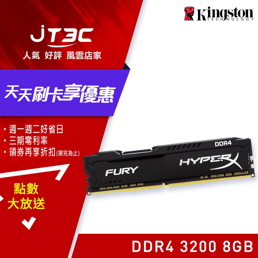 Kingston 金士頓 HyperX FURY DDR4-3200 8GB 桌上型超頻記憶體 (HX432C18FB2/8)