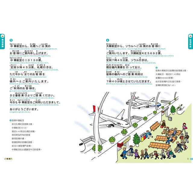 聽到哪學到哪:在日本聽廣播學日語(新版)附臨場感MP3 4