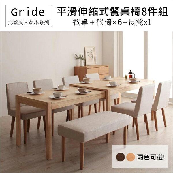 林製作所 株式會社:【日本林製作所】Gride平滑伸縮式餐桌椅8件組(餐桌+餐椅x6+長凳)