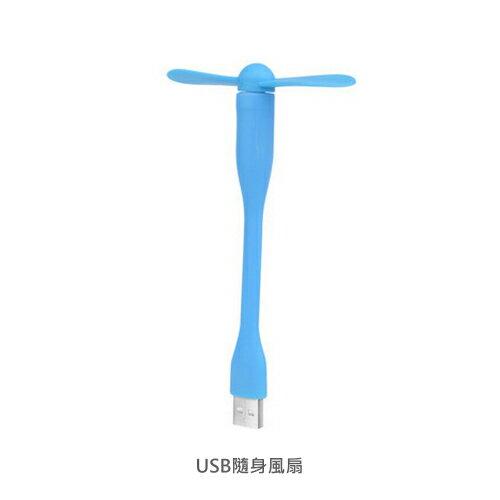 【A-HUNG】USB隨身風扇 USB風扇 迷你風扇 USB電風扇 隨身風扇 隨身電風扇 小電扇 小風扇