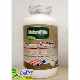 [COSCO代購 如果沒搶到鄭重道歉] National Vita 檸檬酸鈣錠 450粒  W94190