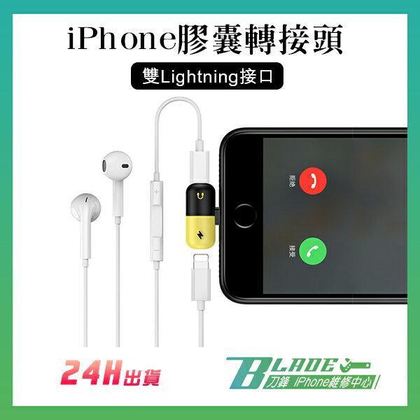iPhone膠囊轉接頭 充電+聽歌 二合一轉接線 Lightning 支援線控 語音通話 現貨【刀鋒】