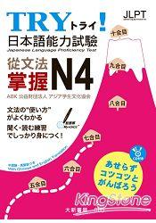TRY!日本語能力試驗從文法掌握N4(附有聲CD1片) - 限時優惠好康折扣