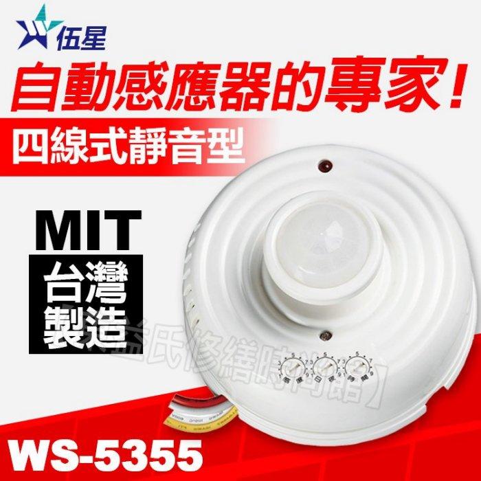 附發票 伍星靜音型 紅外線 自動感應器 WS-5355 110V 220V 台灣製 螺旋燈泡 LED燈專用【東益氏】