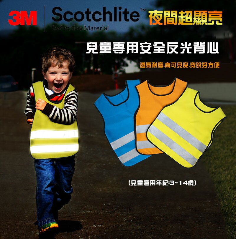 Safetylite 兒童安全反光背心 小學生兒童專用 夜間超顯亮 提供客製印字 3M Scotchlite