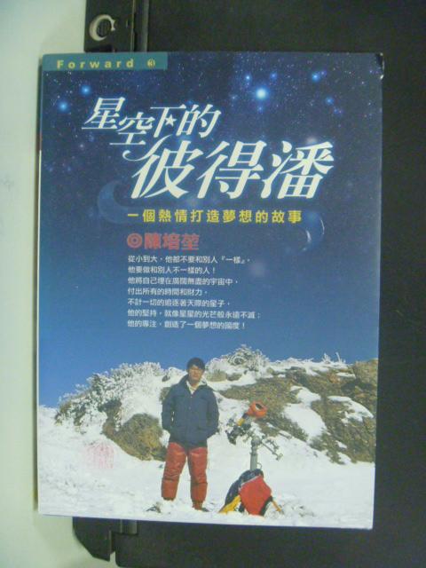 【書寶二手書T9/科學_NHQ】星空下的彼得潘_陳培