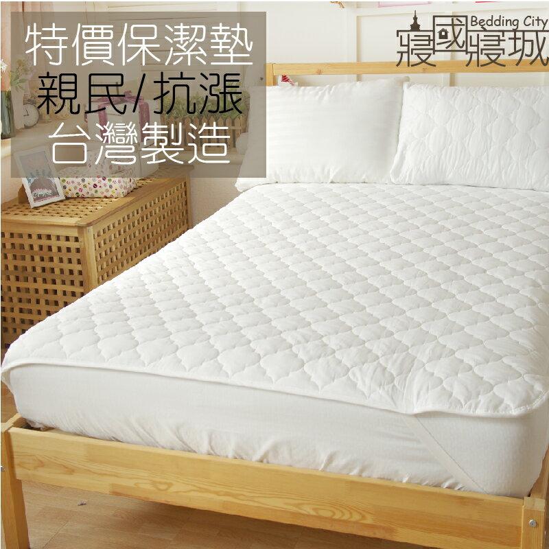 保潔墊 - 白燈籠花 平鋪式(單品)&保潔枕套 [3層抗污 可機洗 細緻棉柔] 寢居樂 台灣製