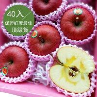 中元普渡拜拜三牲四果推薦到【G先生的水果專賣店】日本青森蜜蘋果 (40顆原裝箱)就在G先生的水果專賣店推薦中元普渡拜拜三牲四果