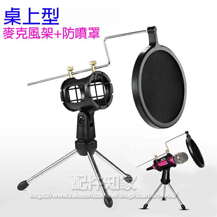 【桌上型】專業 麥克風架+防噴罩/錄音/防共震/橡皮筋固定/金屬支架-ZY