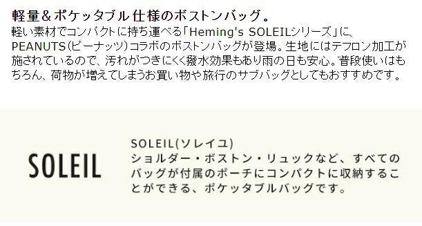 日本SOLEIL  /  超輕量可折疊收納 史努比托特包   /  00011659_hemi19aw40415  /  日本必買 日本樂天直送  /  件件含運 7