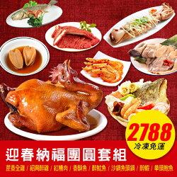 (免運) 【迎春納福團圓套組】嚴選7菜1湯  團圓飯 年菜 [CO1122] 千御國際