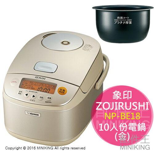 【配件王】日本代購 一年保 ZOJIRUSHI 象印 NP-BE18 金 電子鍋 極致羽釜 白金奈米 10人份