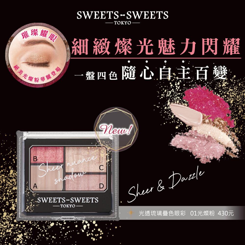 《日本製》SWEETS SWEETS 光透琉璃疊色眼彩 01-光燦粉 3g