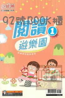 金安國小閱讀遊樂園1
