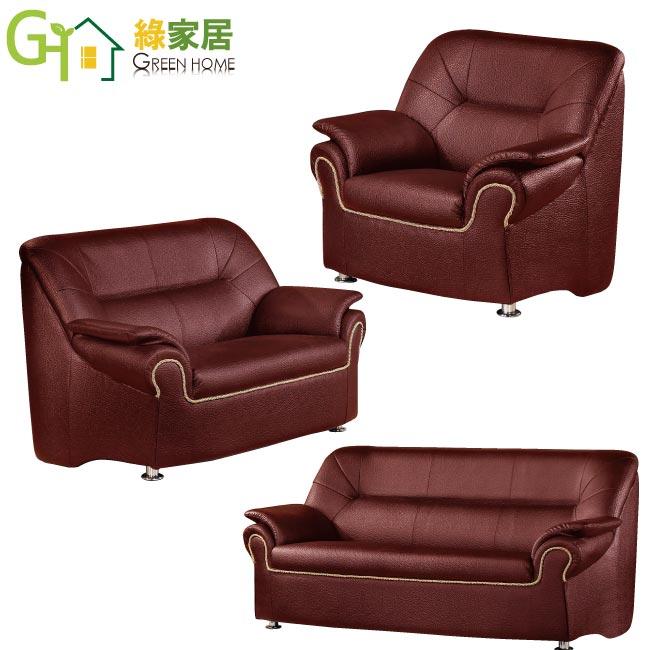 【綠家居】邁爾 時尚皮革沙發組合(1+2+3人座+三色可選)