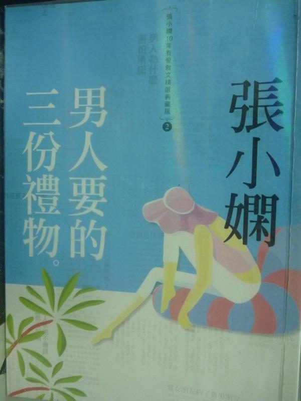 【書寶二手書T3/言情小說_GOA】男人要的三份禮物_張小嫻