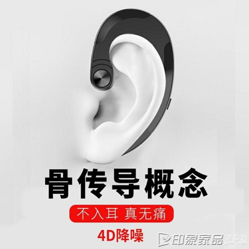 藍芽耳機無線迷你耳塞式骨傳導概念蘋果單耳手機通用入耳開車運動QM