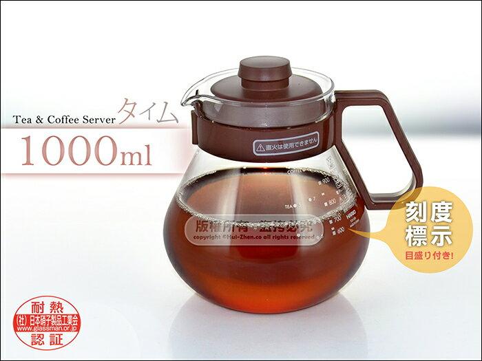 快樂屋? 【單入】日本製 04-4463 哈里歐 TIME 茶&咖啡 耐熱玻璃壺 1000ml【附濾網上蓋】可微波可濾茶葉