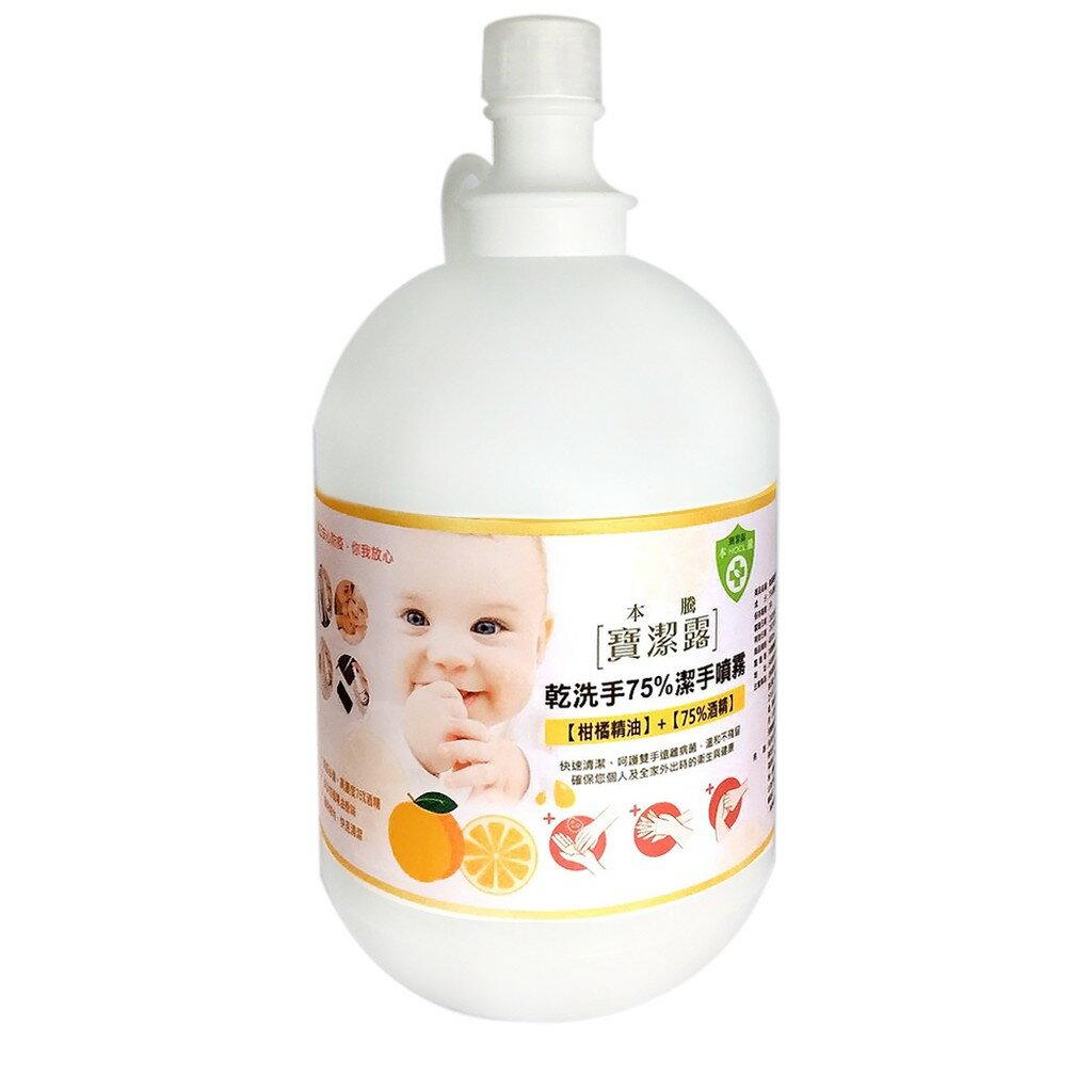 乾洗手 75%潔手噴霧4000ML  酒精+柑橘精油 買大送小
