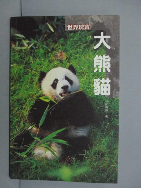 【書寶二手書T1/動植物_NPG】世界瑰寶-大熊貓_2002年