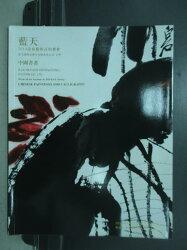 【書寶二手書T3/收藏_WGY】藍天國際2014迎春藝術品拍賣會_中國書畫_2014/2/28