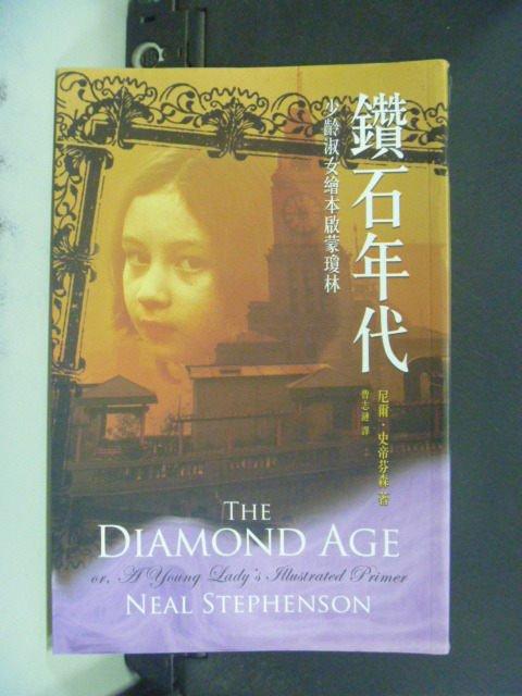 【書寶二手書T6/翻譯小說_GJJ】鑽石年代_尼爾.史帝芬森