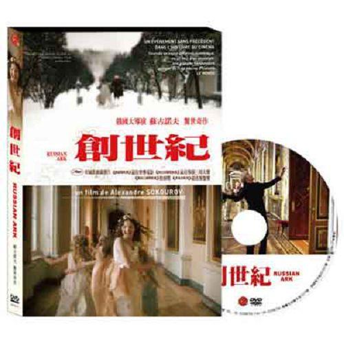 創世紀DVD平裝版