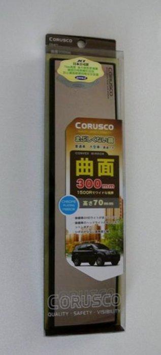 權世界~汽車用品 JCT CORUSCO曲面黑框車內後視鏡 後照鏡 300mm CS~67
