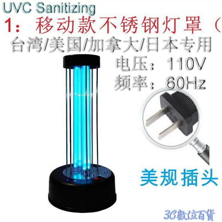 [快速出貨]UVC紫外線殺菌消毒燈 臭氧 除螨滅菌燈 便攜110V臺灣美國日本專用 凱斯頓 聖誕節交換禮物