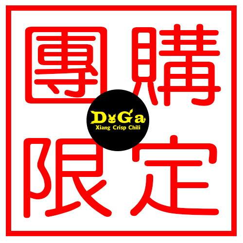 宅配限定★【DoGa香酥脆椒】香酥脆椒 18盒組《免運費!》 1