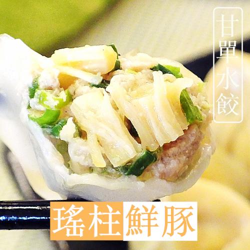 【甘單水餃】瑤柱鮮豚 - 海陸雙鮮 讚不絕口 - 24顆裝