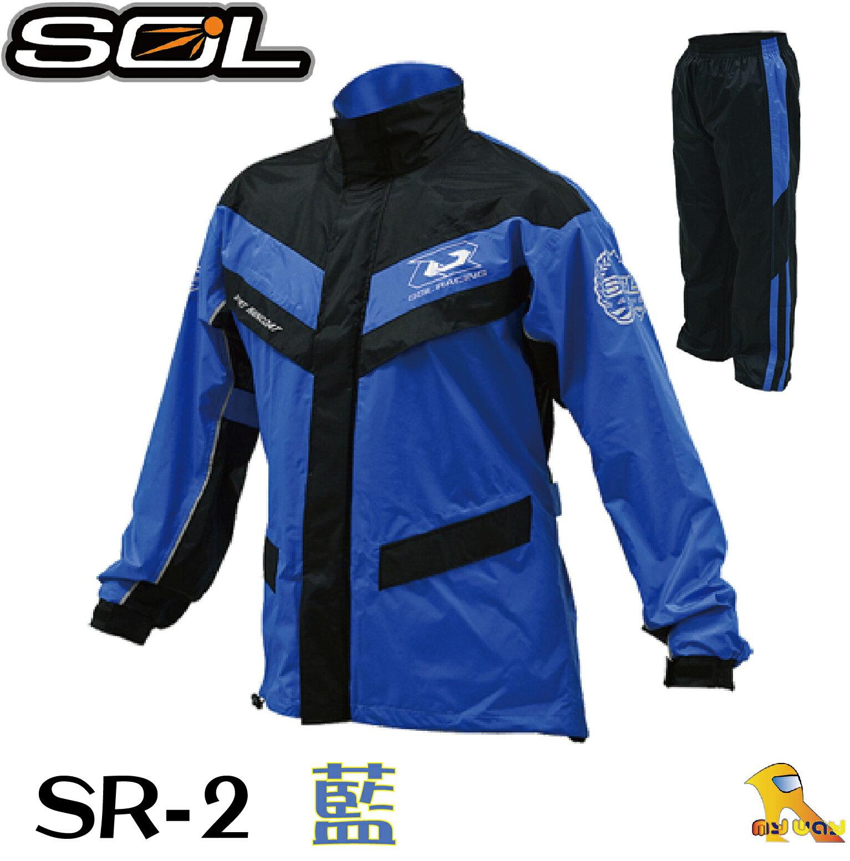 ~任我行騎士部品~SOL SR-2 SR2 兩件式 風雨衣 全新改款 附雨鞋套 #藍