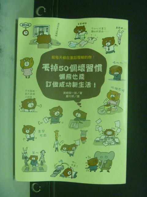 ~書寶 書T4/勵志_LPD~丟掉50個壞習慣懶熊也能訂做成功新 _美崎榮一郎 ~  好康