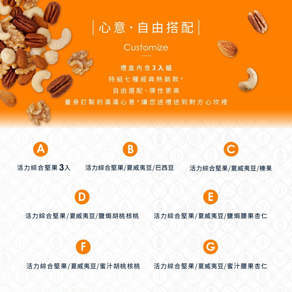果粹堅果禮盒【共7種選擇】每日優果 7
